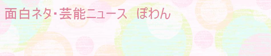 布川敏和とつちやかおりが離婚 | 面白ネタ・芸能情報 ぽわん